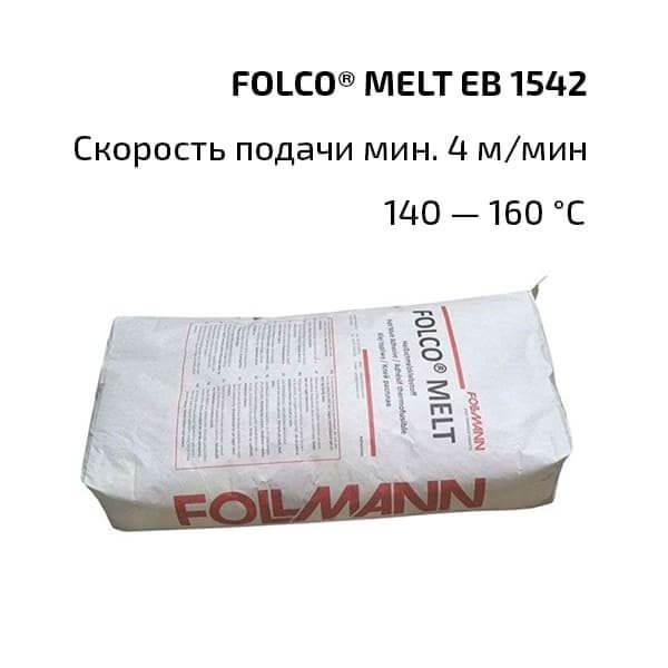 клей для кромки FOLCO MELT EB 1542